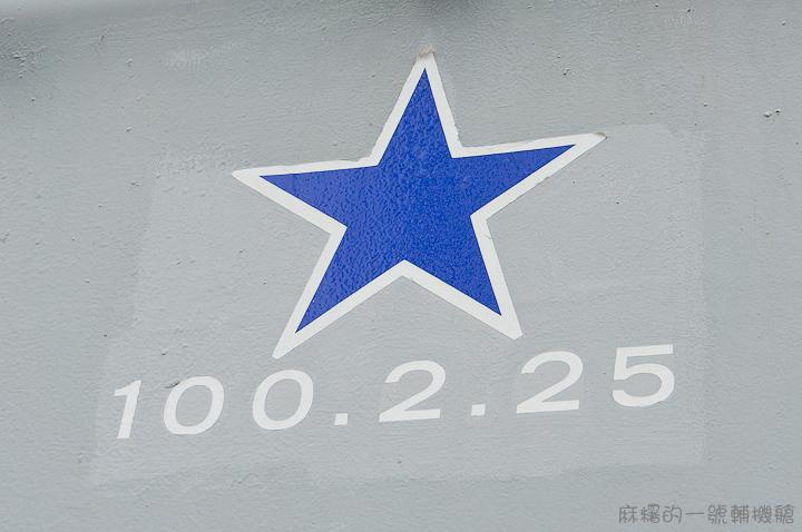 20130504鳳陽軍艦-88