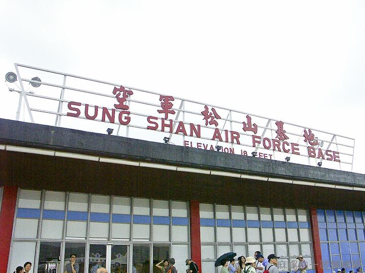 20070902空軍松山基地-61