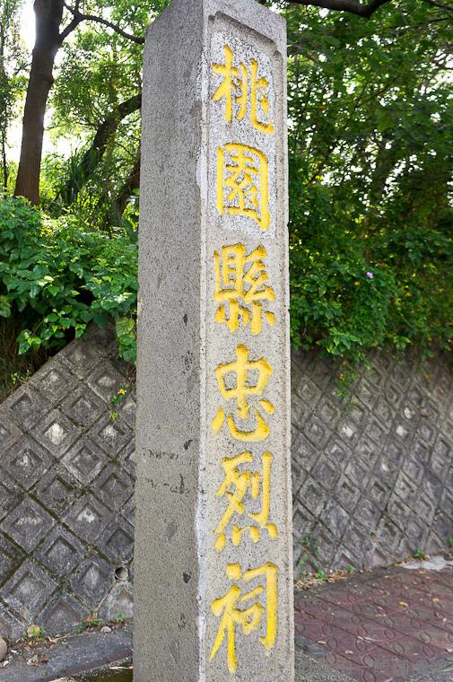 20130623桃園忠烈祠-5.jpg