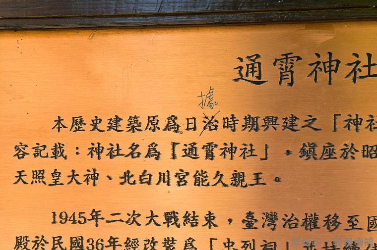 20130803通霄神社-34.jpg