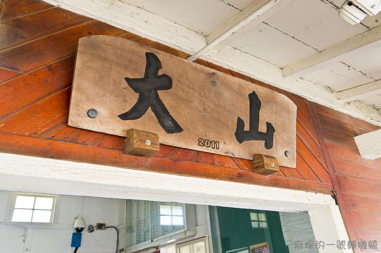 20130803大山車站-5.jpg