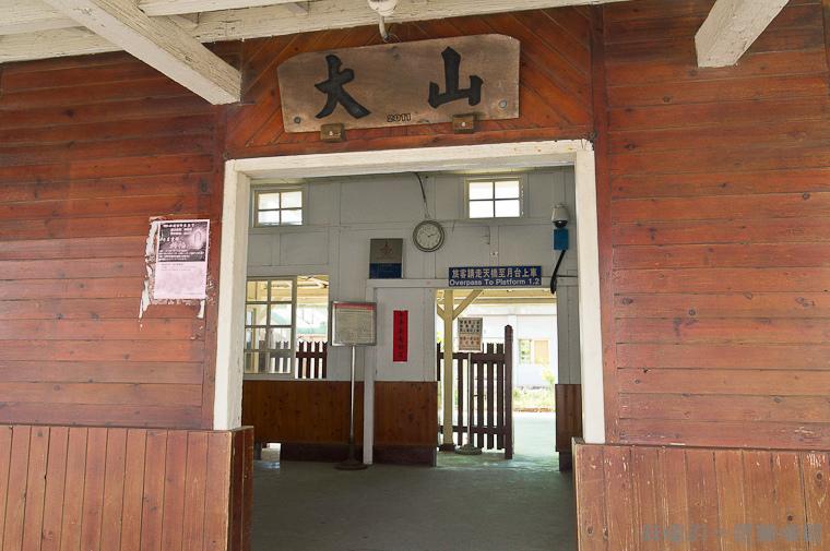 20130803大山車站-10.jpg