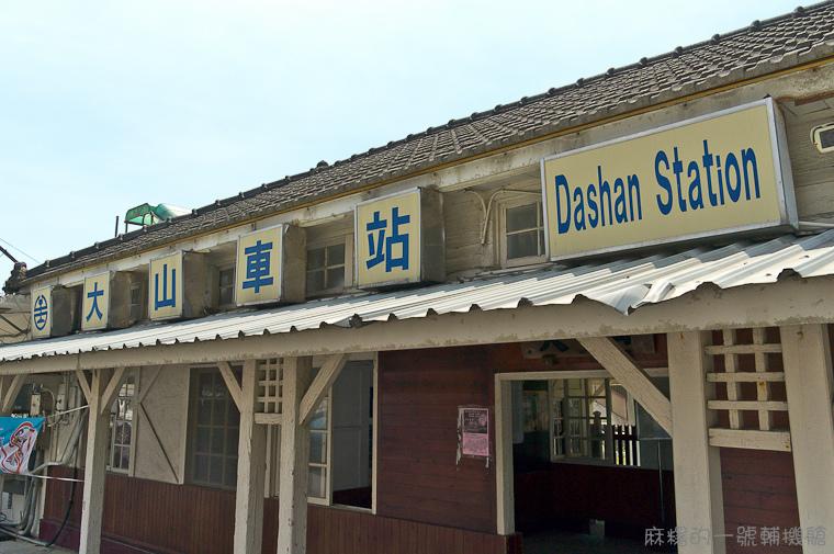 20130803大山車站-11.jpg