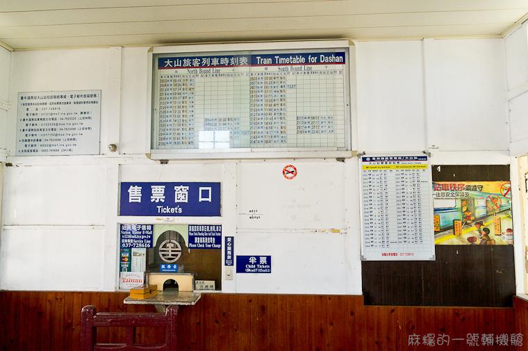 20130803大山車站-26.jpg