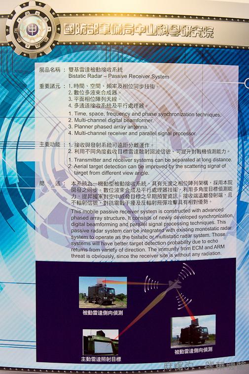20130815航太展-108.jpg