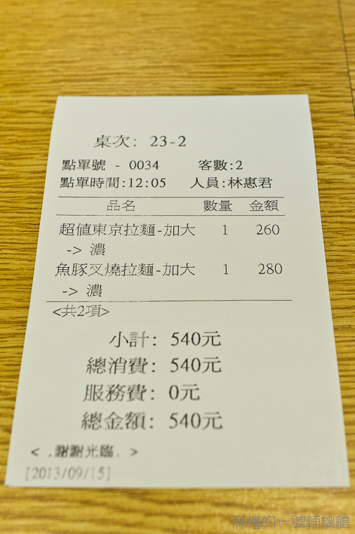 20130915屯京拉麵-1.jpg