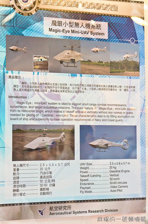20130815航太展-202.jpg