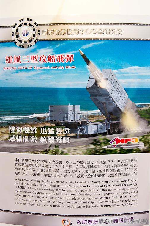 20130815航太展-127.jpg
