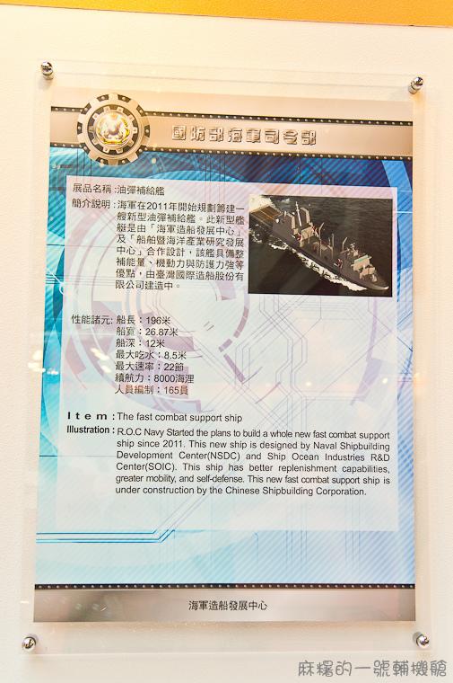 20130815航太展-187.jpg