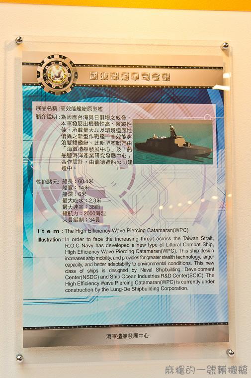 20130815航太展-188.jpg