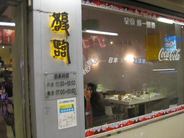 復臨香港火鍋 002.jpg