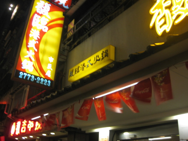 復臨香港火鍋 009.jpg