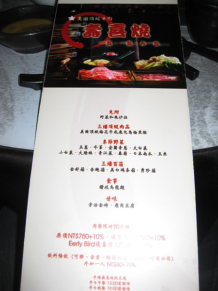 美麗華三番壽喜鍋 017.JPG