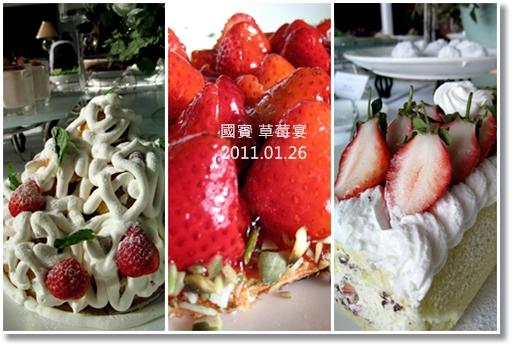草莓宴.jpg