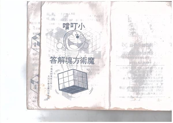 小叮噹魔術方塊解答1