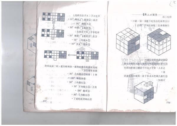 小叮噹魔術方塊解答2
