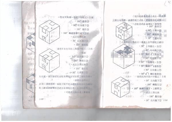 小叮噹魔術方塊解答3
