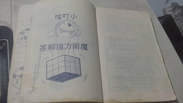 小叮噹魔術方塊解法(1)