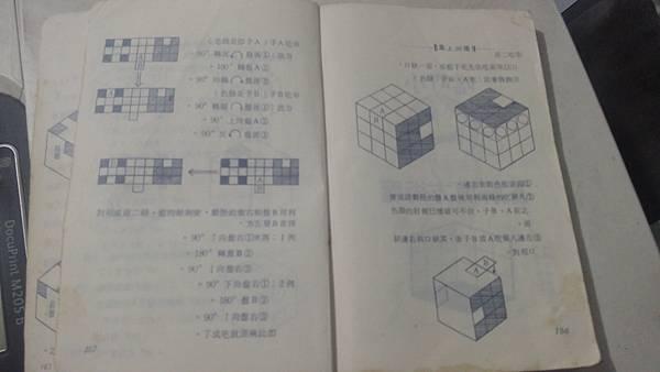 小叮噹魔術方塊解法(2)