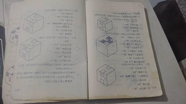 小叮噹魔術方塊解法(3)