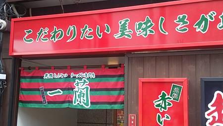 一蘭拉麵淺草店