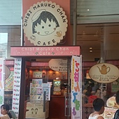 小丸子咖啡店