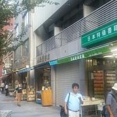 神保町書店街2