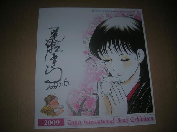 尾瀨朗簽名