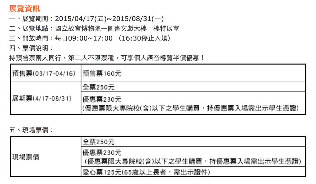 螢幕快照 2015-04-25 16.02.24