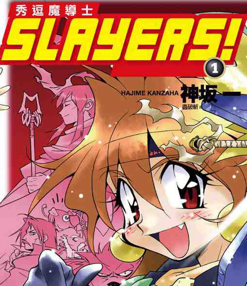 Slayers1_正面5.jpg