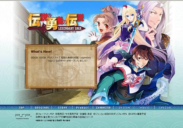 傳勇傳PSPWEB.jpg