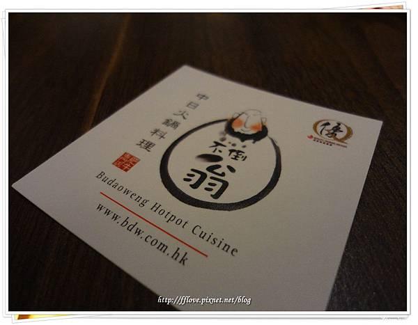 HK 不倒翁33.JPG