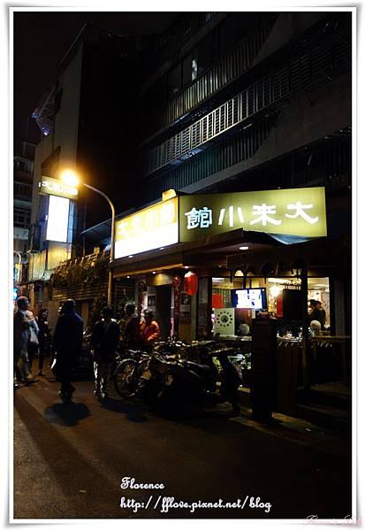 2013 年夜飯3.JPG