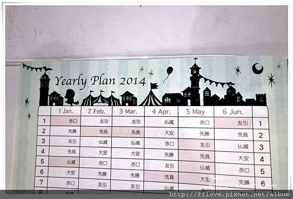2014 手帳10.JPG