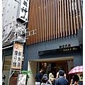 麵屋武藏2.JPG