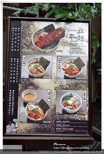 麵屋武藏3.JPG