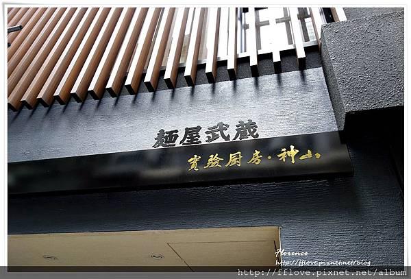 麵屋武藏10.JPG
