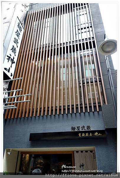 麵屋武藏11.JPG