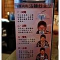 麵屋武藏73.JPG