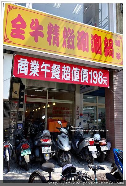 萬隆牛肉鍋35.JPG
