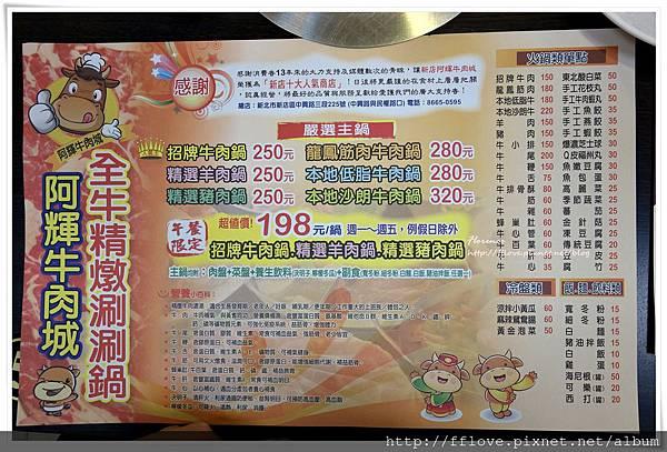 萬隆牛肉鍋42.JPG