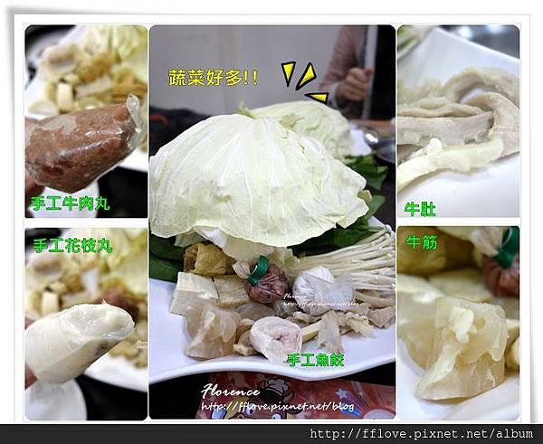 萬隆牛肉鍋 合圖 1.jpg