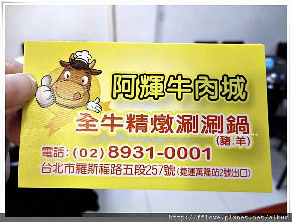 萬隆牛肉鍋34.JPG