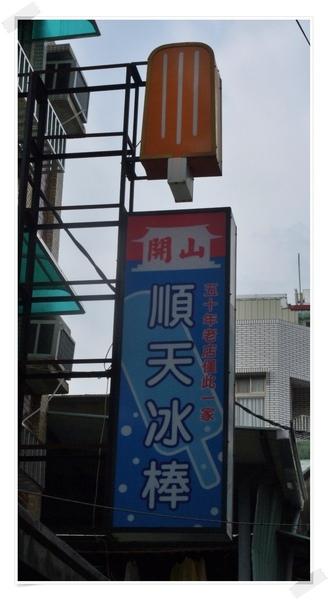 府城美食 5.jpg