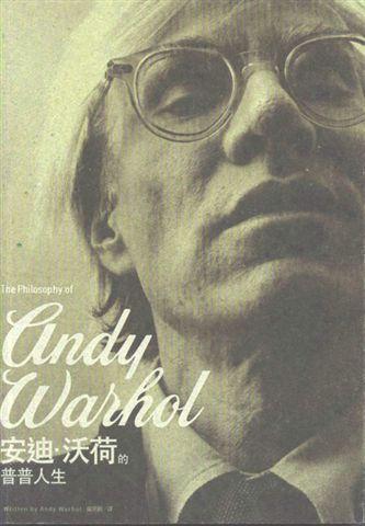 安迪.沃荷的普普人生。