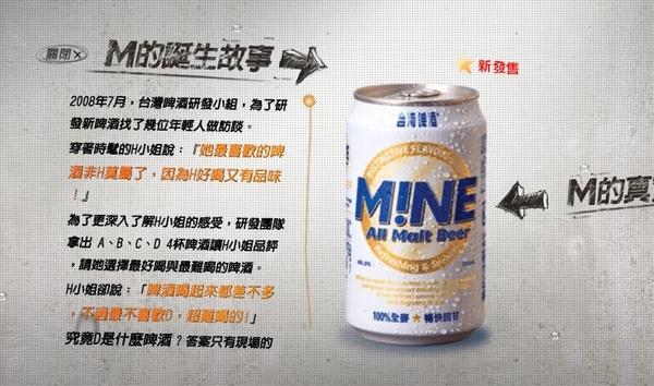 「海尼根好喝?麥假!」 M!NE (MINE) 衝著海尼根 (Heineken)來? | 台灣啤酒