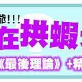 愛因斯坦活動banner