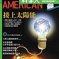 科學人雜誌封面