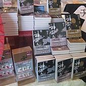 民生書店陳列_4