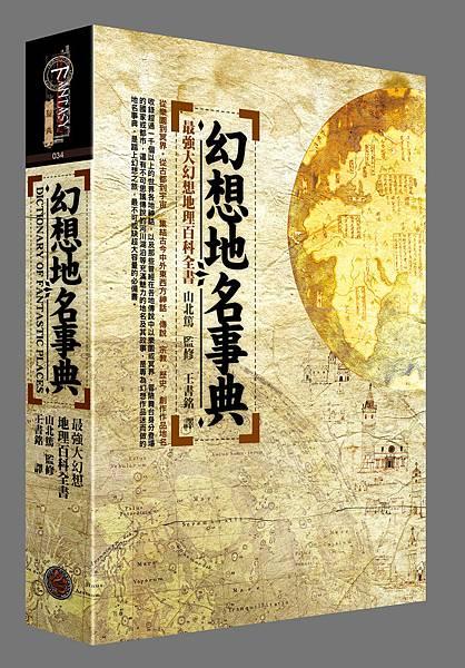 幻想地名事典cover4sss立體.jpg